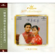 Jing Hua Chun Meng: Crown Records 50th Anniversary Gold Discs Series (Hong Kong)
