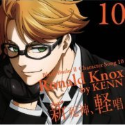 Black Butler II / Kuroshitsuji 2 Character Song Vol.10 Ronald Knox By Kenn (Japan)