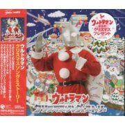 Ultraman Christmas Song & Story (Japan)