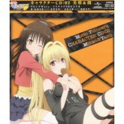 Motto To Love-ru - Trouble - Character CD 2 Mikan & Yami (Japan)