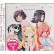 Koi No Shirushi (Kami Nomi Zo Shiru Sekai / The World God Only Knows Outro Theme) (Japan)