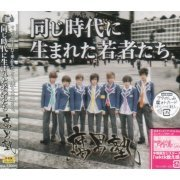 Onaji Jidai Ni Umareta Wakamonotachi - Koki Seto Ver. [CD+DVD Limited Edition] (Japan)