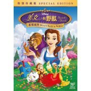 Beauty and the Beast: Belle's Magical World [Special Edition] (Hong Kong)