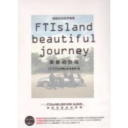 Beautiful Journey [Taiwan Version A CD+DVD] (Hong Kong)