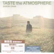 Taste The Atmosphere (Hong Kong)
