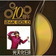 Broad Daylight [10th Anniversary 24K Gold] (Hong Kong)
