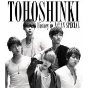 Tohoshinki History In Japan Special [4DVD] (Hong Kong)