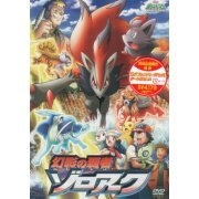 Theatrical Feature Pokemon: Phantom Ruler Zoroark / Pocket Monster Diamond Pearl Genei No Hasha Zoroark (Japan)