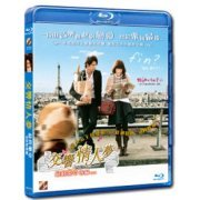 Nodame Cantabile: The Movie II (Hong Kong)