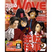 Famitsu Wave DVD [March 2011] (Japan)