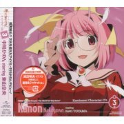 The World God Only Knows Character CD.3 (Japan)