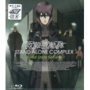 Ghost In The Shell Stand Alone Complex Solid State Society (Japan)