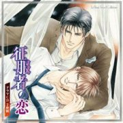 Lebeau Sound Collection Drama CD Seifuksha No Koi (Japan)