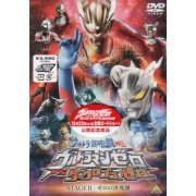 Ultra Galaxy Legend Gaiden: Ultraman Zero Vs Darclops Zero Stage II Zero No Kesshiken (Japan)
