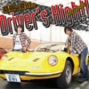 Saiga Namikawa No Driver's High! DJCD 1st. Drive (Japan)