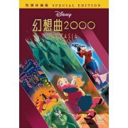Fantasia 2000 [Special Edition] (Hong Kong)