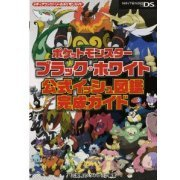 Pokemon Black & White Koushiki Isshu Zukan Kansei Guidebook (Japan)