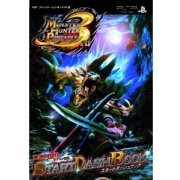 Monster Hunter Portable 3rd: Start Dash Book (Japan)