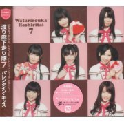 Valentine Kiss [CD+DVD Limited Edition Type B] (Japan)