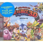 Little Gobie 3D Original Soundtrack (Hong Kong)