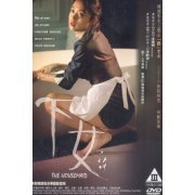 The Housemaid (Hong Kong)
