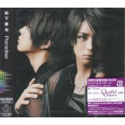 Paradise [CD+DVD Limited Edition] (Japan)