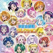 Heart Catch Precure! Movie Shudaika Best (Japan)