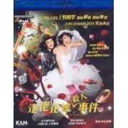 Killer Bride's Perfect Crime (Hong Kong)