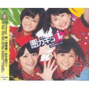 Warugaki [CD+DVD] (Hong Kong)