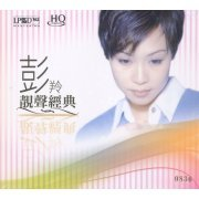 Cass Phang Classic Collection [HQCD] (Hong Kong)