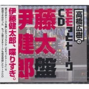 Hiroki Takahashi No Momotto Talk CD Kentaro Ito Ban (Japan)