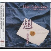 Voice Colors Series So (Japan)