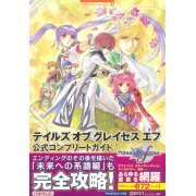 Tales of Graces F Official Complete Guide (Japan)