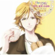 Happy Magic! Love x 2 Date CD Suiu Shirosaki CV: Ryotaro Okiayu (Japan)