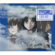 Dead Aggressor / Soukyu No Fafner: Heaven And Earth Original Soundtrack (Japan)