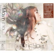 If You [CD+DVD Limited Edition] (Japan)