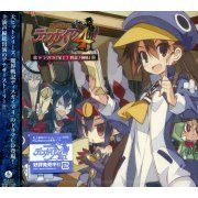 Disgaea Hour of Darkness 4 Drama CD (Japan)
