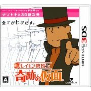 Layton Kyouju to Kiseki no Kamen (Japan)