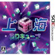 Shanghai 3D Cube (Japan)