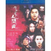A Chinese Ghost Story II (Hong Kong)