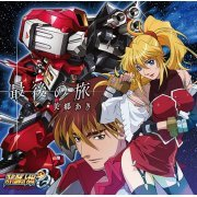 Saigo No Tabi (Super Robot Wars Original Generation: The Inspector Outro Theme) (Japan)