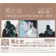 Otoko To Onna - Two Hearts Two Voices Box [Limited Edition] (Japan)