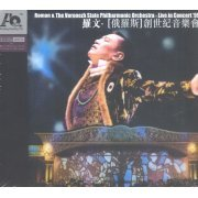 Roman & The Voronezh State Philharmonic Orchestra Live In Concert '99 [2AQCD] (Hong Kong)