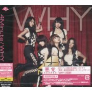 Why [CD+DVD Limited Edition Jacket A] (Japan)