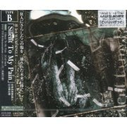 Silent To My Pain [CD+DVD Limited Edition Type B] (Japan)