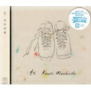To [CD+DVD Limited Edition] (Japan)
