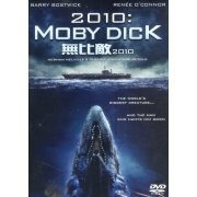 2010 Moby Dick (Hong Kong)