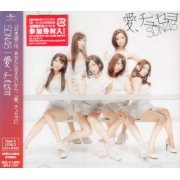 Ai Chuseyo [CD+DVD Type A] (Japan)