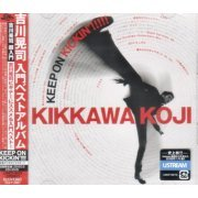 Keep On Kickin'! - Kikkawa Koji Nyumon Best Album [CD+DVD Limited Edition] (Japan)