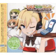 Type-moon Voice Phantasm DJCD Hibichika Radio Ahnenerbe E Yokoso (Japan)